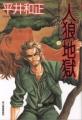 人狼地獄 アダルト・ウルフガイシリーズ 3