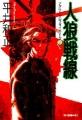 人狼戦線 アダルト・ウルフガイシリーズ 4