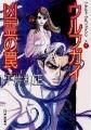 ウルフガイ 凶霊の罠 アダルト・ウルフガイシリーズ 7