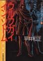 ウルフガイ イン・ソドム アダルト・ウルフガイシリーズ 8