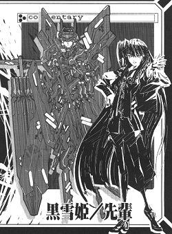 黒雪姫先輩2