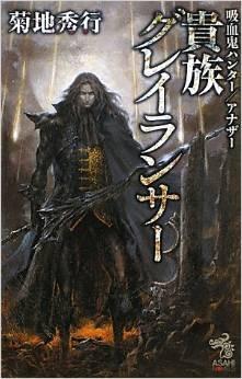 吸血鬼ハンター/アナザー 貴族グレイランサー