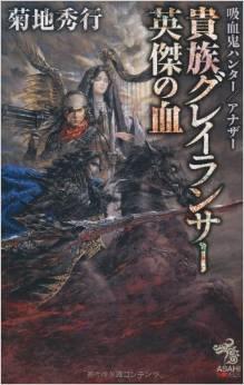 吸血鬼ハンター/アナザー 貴族グレイランサー 英傑の血