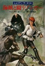 海賊と戦うゾンガー