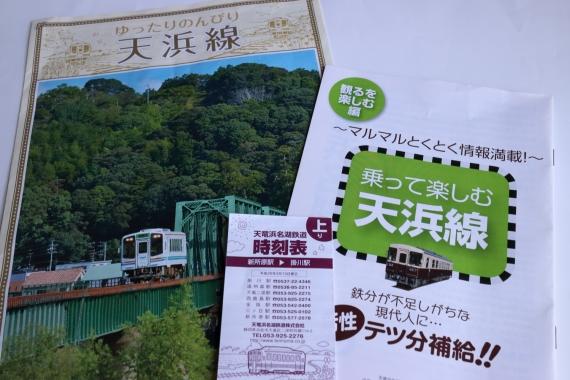 天浜線ガイドブック