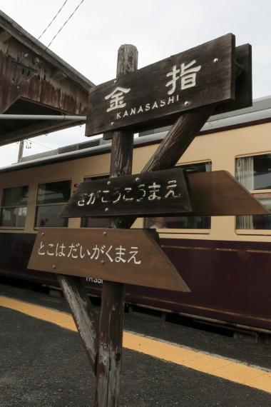 天浜線4-S