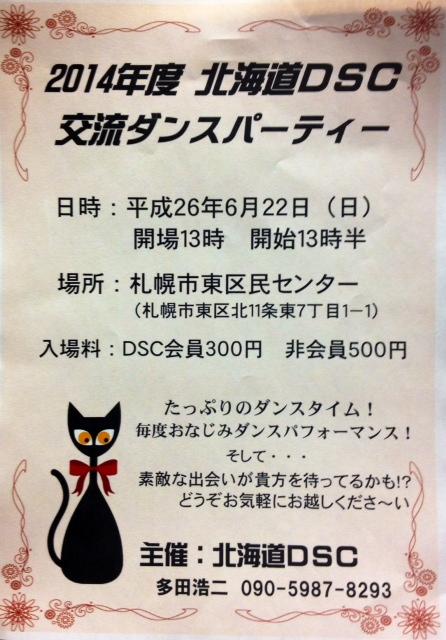2014-04-12DSCparty.jpg