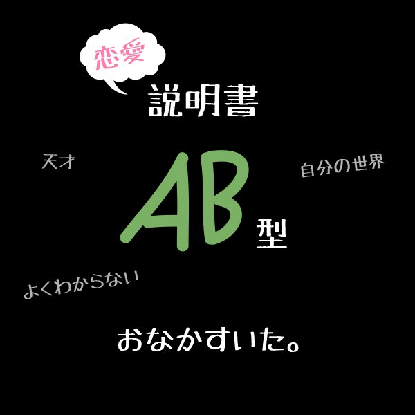 blood_ab.jpg