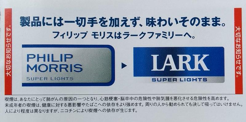 lark_info01.jpg