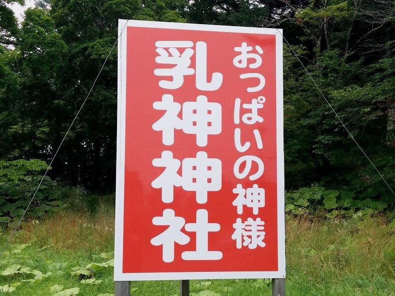 paiotsu_01.jpg