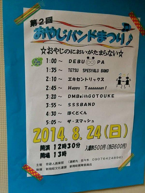 shintoku_obm2.jpg