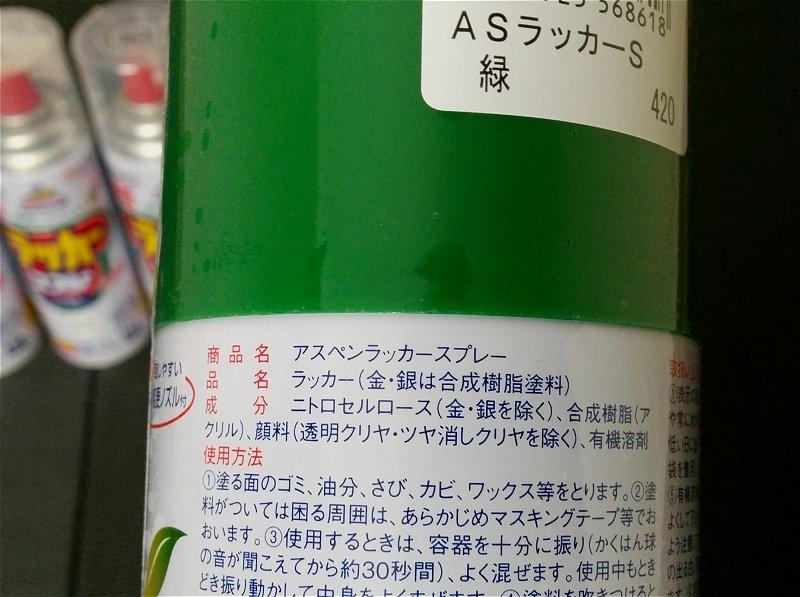 spray_ingredient.jpg