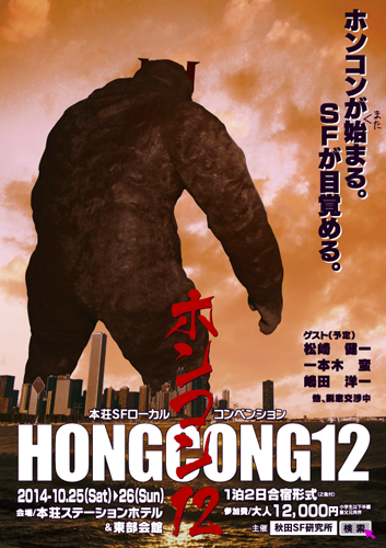 HONGCONG12フライヤー
