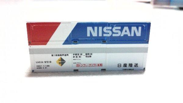 日産陸送所有 U41A-9518 正面