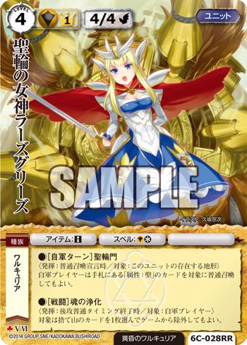 聖輪の女神ラーズグリーズ