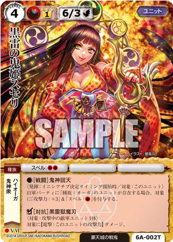黒雷の鬼姫スセリ