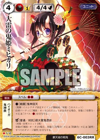 大雷の鬼姫ミヒカリ