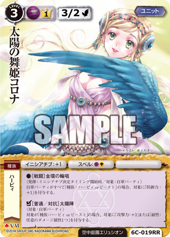 太陽の舞姫コロナ
