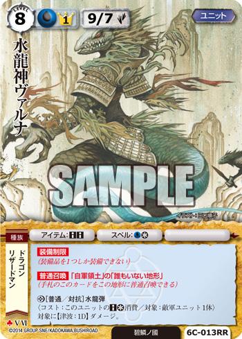 水龍神ヴァルナ