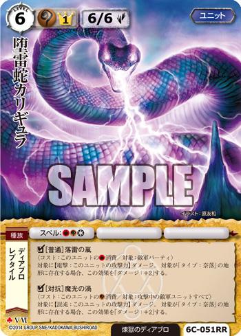 堕雷蛇カリギュラ