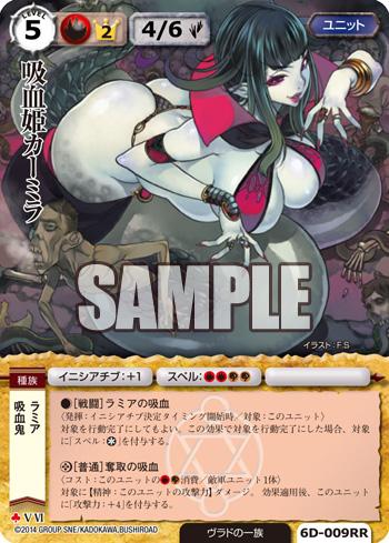 吸血姫カーミラ