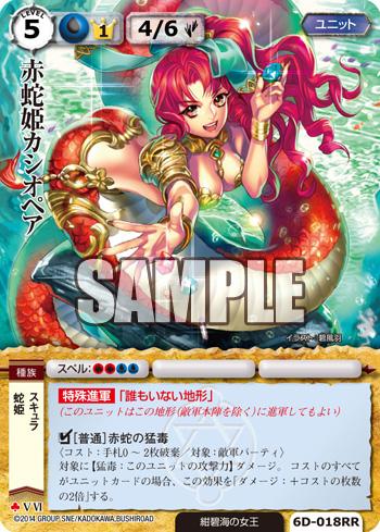 赤蛇姫カシオペア