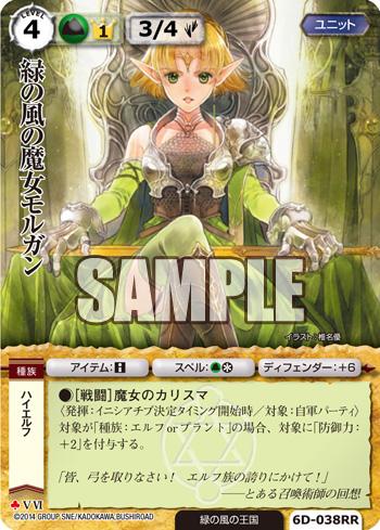 緑の風の魔女モルガン