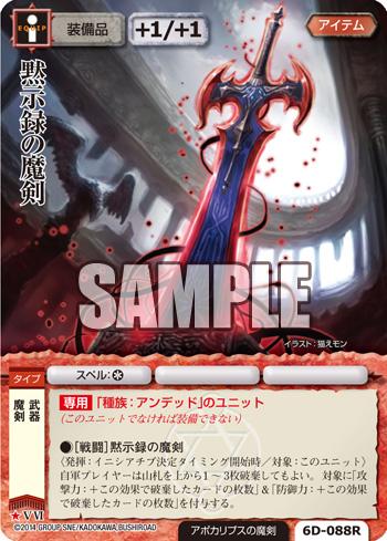 黙示録の魔剣