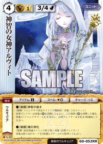 神智の女神アルヴィト