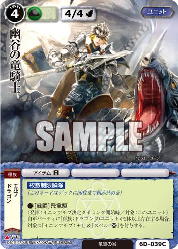 幽谷の竜騎士