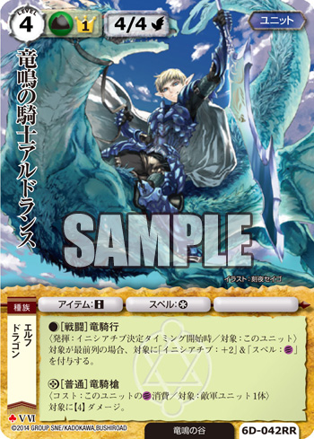 竜鳴の騎士アルドランス