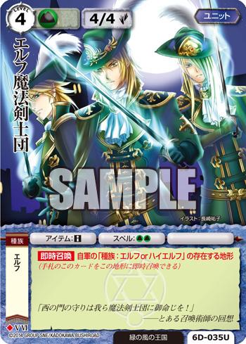 エルフ魔法剣士団