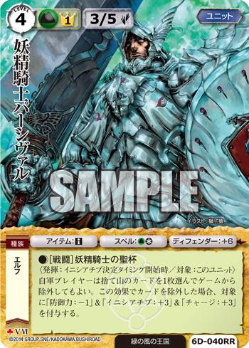 妖精騎士パーシヴァル