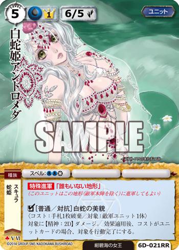 白蛇姫アンドロメダ