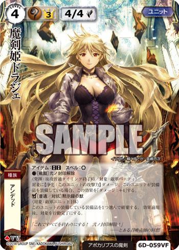 魔剣姫ドラジェ