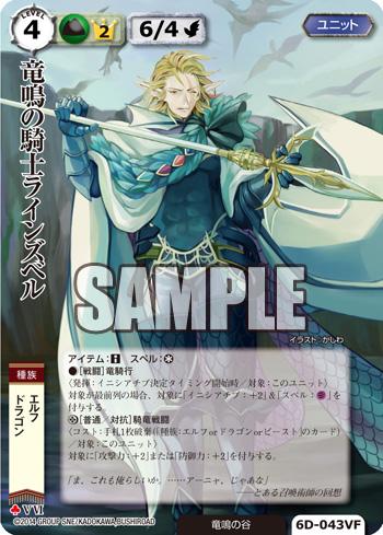 竜鳴の騎士ラインズベル