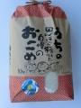 精米 10Kg 5000円