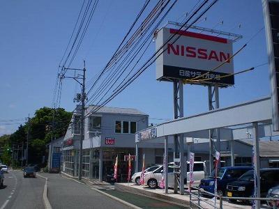 日産サティオ島根浜田店