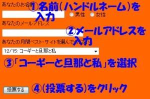 Touhyo_3