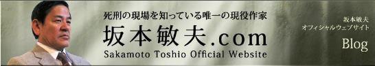 坂本俊夫.com