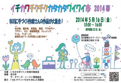 ichikawa2014sps[1]
