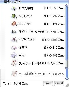 亀島3Fの清算