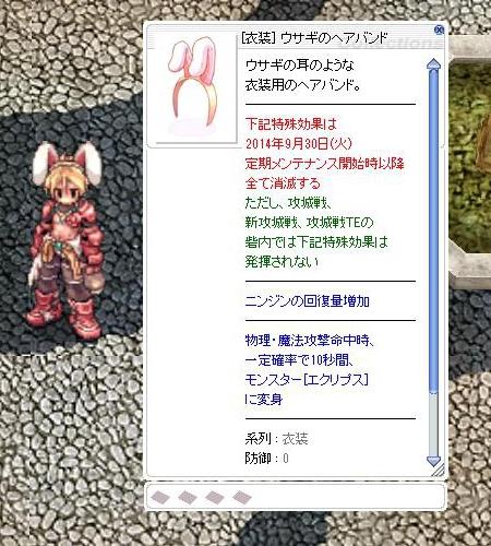 [衣装] ウサギのヘアバンド