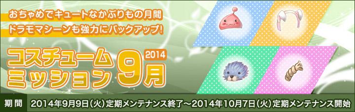 コスチュームミッション2014_9月
