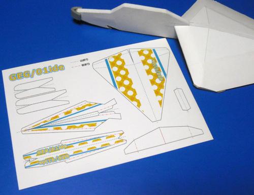 紙飛行機版のGEG1