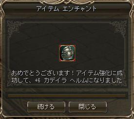 +6カデ重頭_1