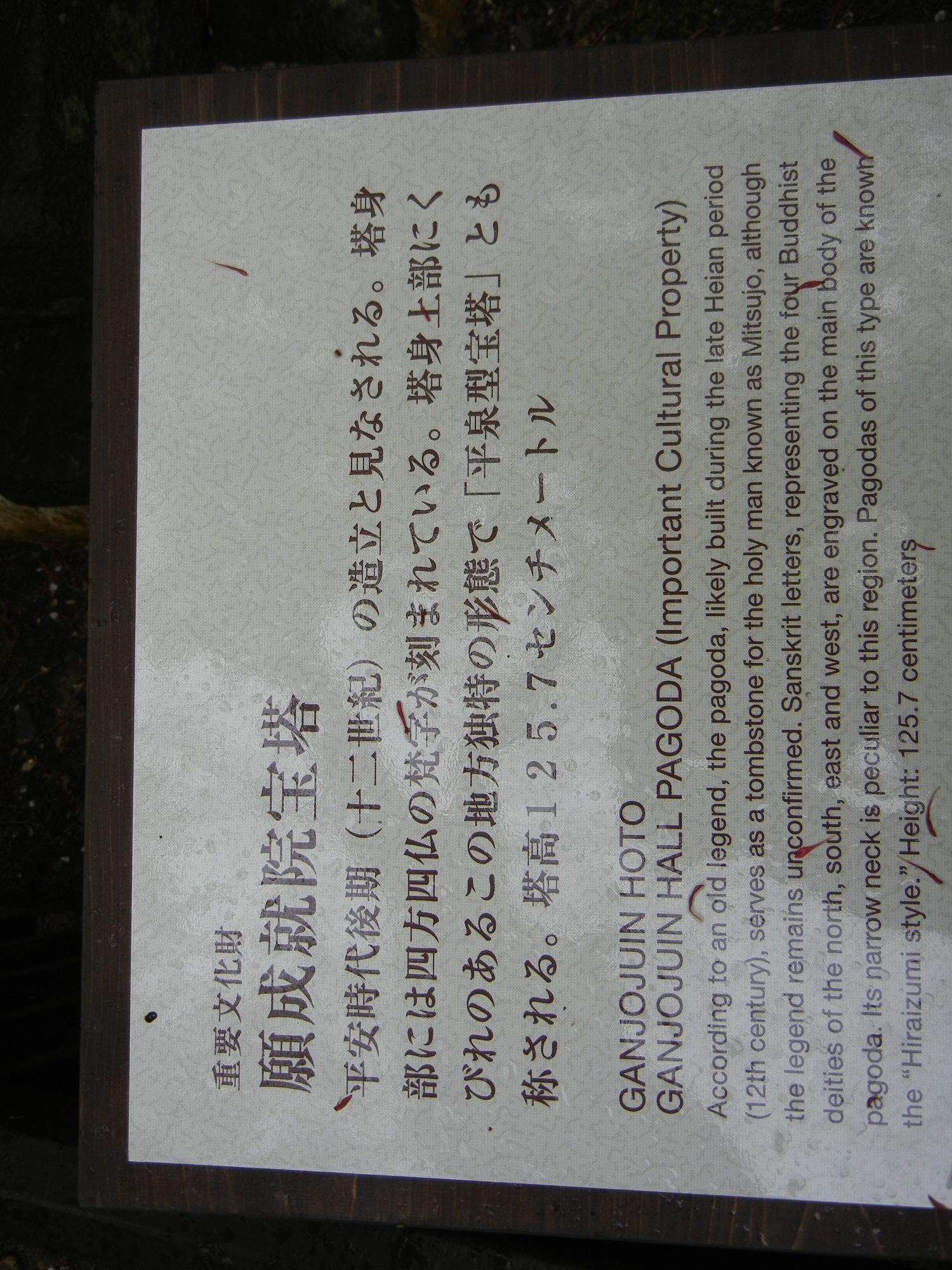 中尊寺宝塔01A