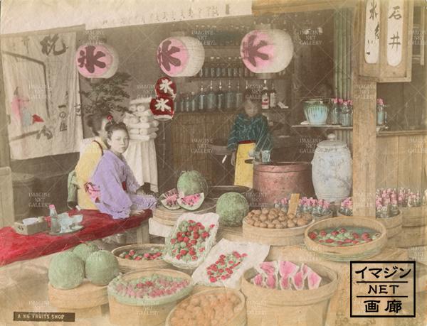01-8001-003水菓子屋