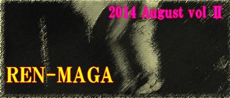 RENマガ2014 8月号vol②