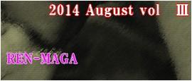RENマガ2014 8月号vol③
